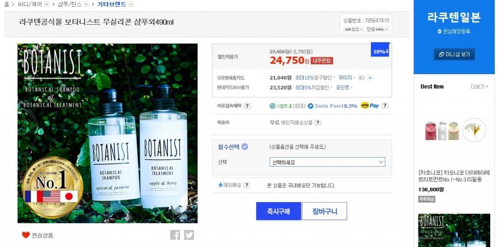 韓国でもGmarketで公式販売